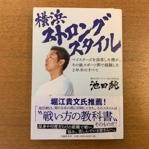 池田純「横浜ストロングスタイル」