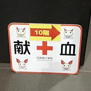 旅と献血の危険な関係