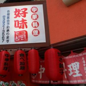 謎の50円「中華料理 好味園」