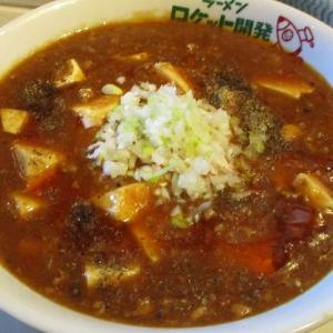 旨辛麻婆麺 「ラーメン ロケット開発」