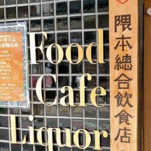 若鶏の旨味唐揚げ 食べ放題定食「隈本総合飲食店 MAO」