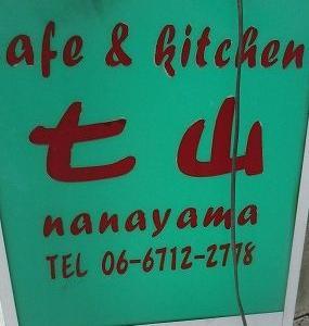 700円煮込みハンバーグランチ 「cafe&kitchen 七山」