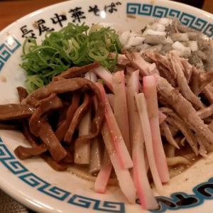 まぜにぼ~6月10日オープン「長尾中華そば 京都拉麺小路店」煮干しそば