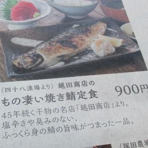 もの凄い焼きサバ定食を阪急グランドビル 30Fで~「農家ごはん つかだ食堂 阪急32番街店」