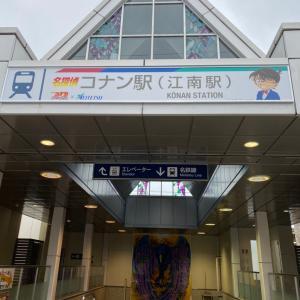 コナンと江南駅