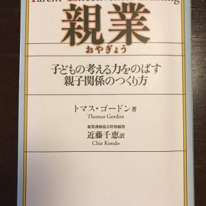 親業訓練講座、双子2組でお出掛け、田中圭くんおっさんずラブ☆祝☆
