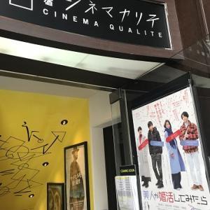 小1の春休み後半、映画「びじこん」、深川江戸資料館、合羽橋、江戸東京たてもの園