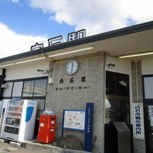 遠刈田温泉 「旬菜湯宿 大忠」さん