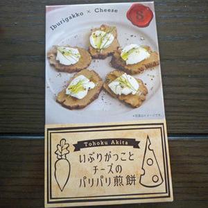 おもしろスナック536・・・いぶりがっことチーズのパリパリ煎餅