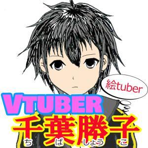Vtuber千葉勝子・SHOWROOMテスト配信(2020/6/7)