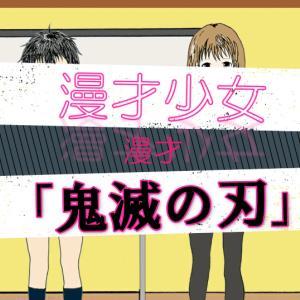【Vtuber】千葉勝子・倉戸奈沙津香(漫才少女)漫才「鬼滅の刃」【お笑い】