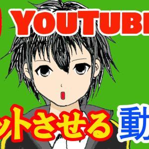 Vtuber千葉勝子「YouTubeをヒットさせる動画」