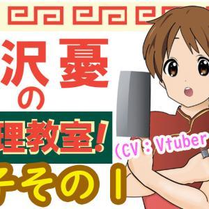 【動画】「けいおん!平沢憂の料理教室!」『餃子その1』(CV:Vtuber千葉勝子)