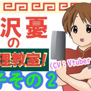 【漫画】「けいおん!平沢憂の料理教室!」『餃子その2』(CV:Vtuber千葉勝子)