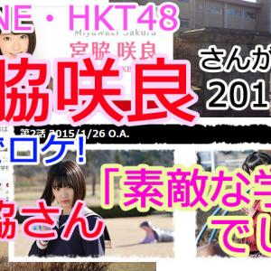 IZ*ONE・HKT48宮脇咲良さんが2015年に母校でロケ!宮脇さん「素敵な学校でした」