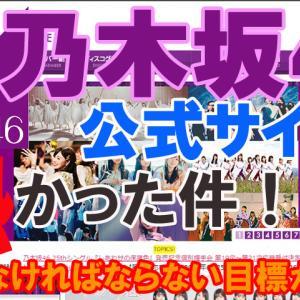 乃木坂46公式サイトが熱かった件!「超えなければならない目標がある!」