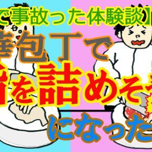 【動画】【料理で事故った体験談】中華包丁で指を詰めそうになった話!