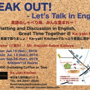 SPEAK OUT! 第3回目