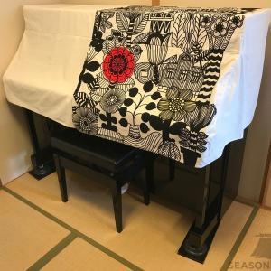 マリメッコ リントゥコトのピアノハーフカバーをお作りしました~大阪府