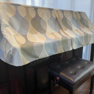 ボラスコットンMalagaでピアノハーフカバーを制作しました