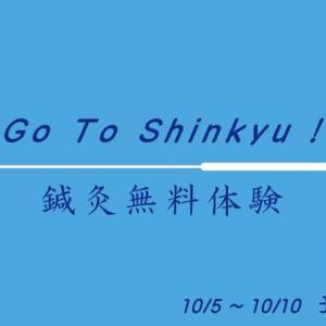 Go To 鍼灸キャンペーンのお知らせ