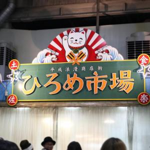 ひろめ市場で鰹と日本酒と餃子
