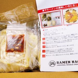【ラーメン 凪】おうち麺食べてみた!