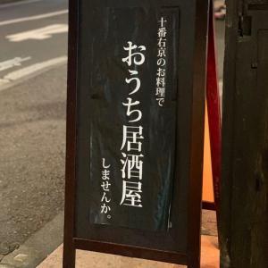 【麻布十番】十番右京でおうち居酒屋