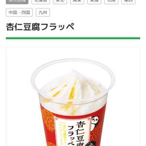 【ファミリーマート】杏仁豆腐フラッペが激変
