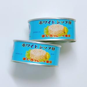 【静岡】ホワイトシップ印のツナ缶