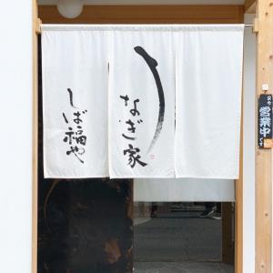 名古屋で超絶ウマい鰻を食べる