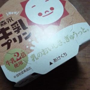 森永 牛乳プリン