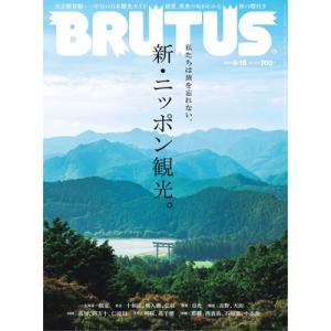 BRUTUS 新・ニッポン観光。