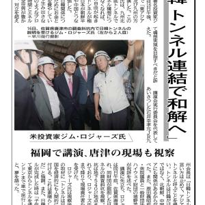 米投資家ジム・ロジャーズ氏 福岡で講演、唐津の現場も視察