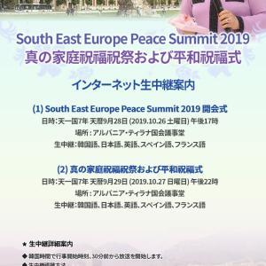 [生中継案内] South East Europe Peace Summit 2019 真の家庭祝福祝祭および平和祝福式