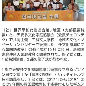 多文化家庭に対する韓国語教室の修了式開催