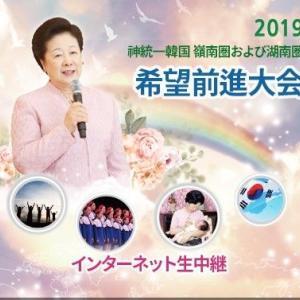 [生中継案内] 2019 神統一韓国 嶺南圏および湖南圏 希望前進大会