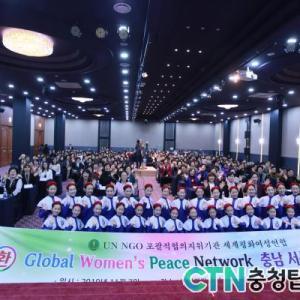 世界平和女性連合、Global Women's Peace Network」忠南瑞山市大会」