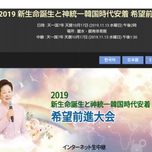 【13日生中継案内】2019新生命誕生と神統一韓国時代安着 希望前進大会