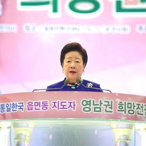 2019新統一韓国邑面洞の指導者嶺南圏希望の前進大会盛況に開催