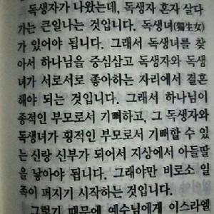 「郭錠煥教」を信奉される皆様お疲れ様です(その2)--「独生女」について