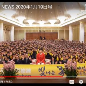 U-ONE NEWS 2020年1月10日号