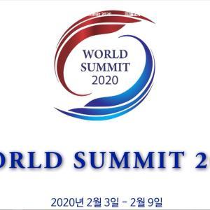 World Summit 2020 ホームページ(リンク)