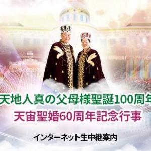 [生中継案内] 天地人真の父母様御聖誕100周年および天宙聖婚60周年記念行事