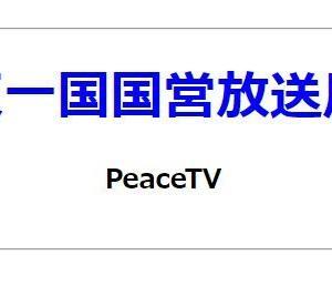 天一国国営放送局 PeaceTV