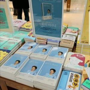 韓国・「韓鶴子総裁自叙伝」ベストセラー情報