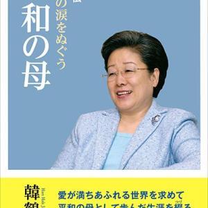 【新刊案内】韓鶴子総裁自叙伝「人類の涙をぬぐう平和の母」
