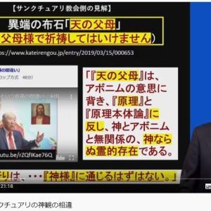 【映像】お父様の神観とサンクチュアリの神観の相違(21分)、ほか