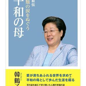 韓鶴子統一教総裁自叙伝「平和の母」ベストセラー上がる