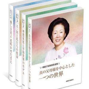 韓鶴子総裁御言選集(1-6) 1. 孝情天苑と理想天国のモデル